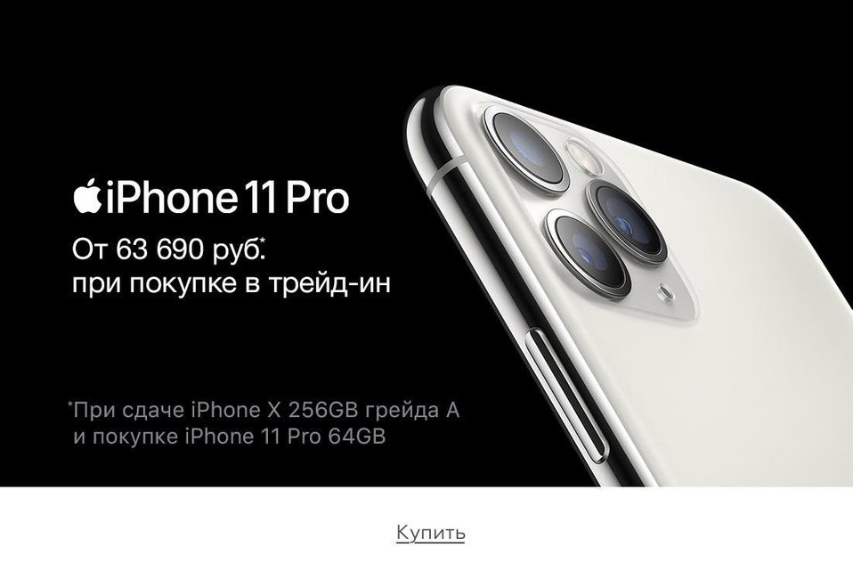 Баннер Apple